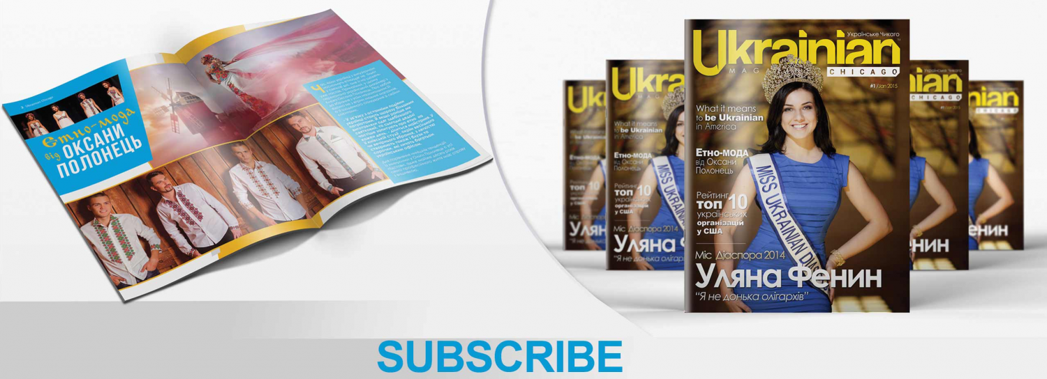 subscribe-Ukrainian-CHicago-mag