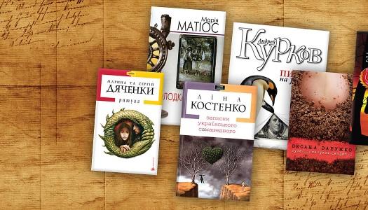 10 сучасних українських писменників, про яких ви маєте знати